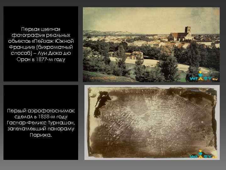 Первая цветная фотография реальных объектов «Пейзаж Южной Франции» (бихроматный способ) – Луи Дюко дю