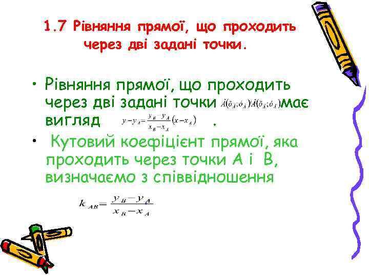 1. 7 Рівняння прямої, що проходить через дві задані точки. • Рівняння прямої, що