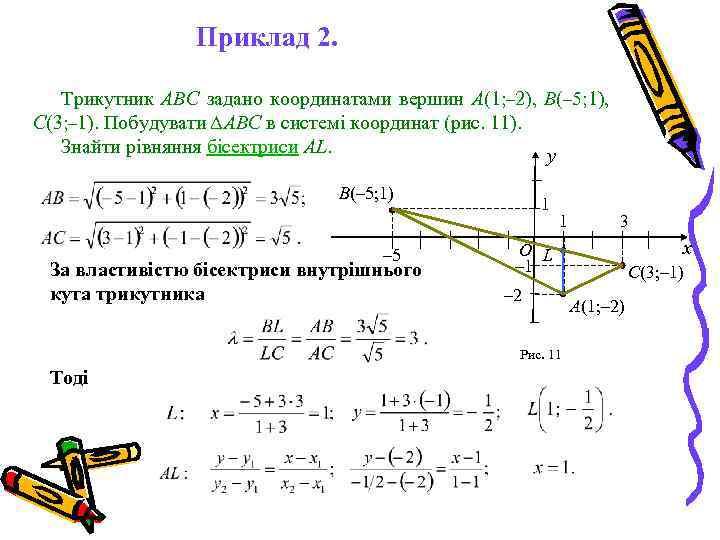 Приклад 2. Трикутник ABC задано координатами вершин A(1; – 2), B(– 5; 1),