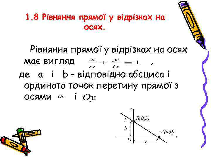 1. 8 Рівняння прямої у відрізках на осях має вигляд , де а і