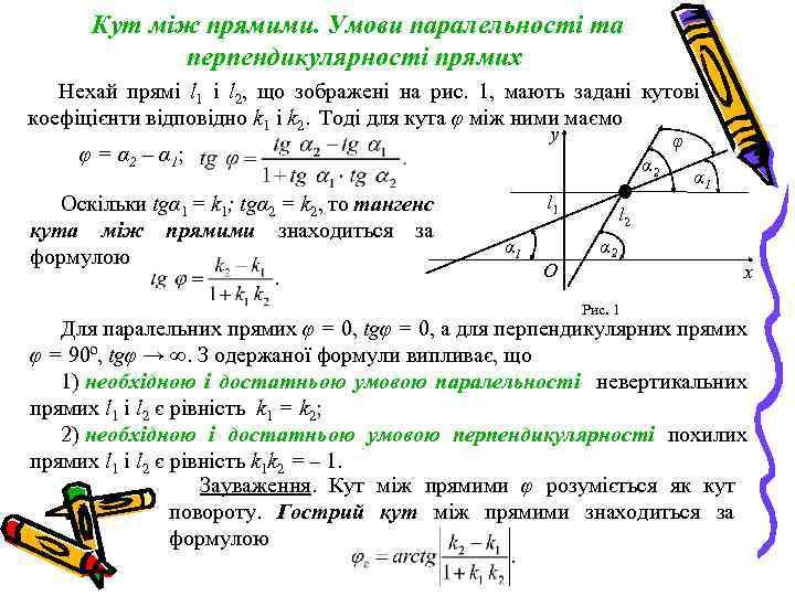 Кут між прямими. Умови паралельності та перпендикулярності прямих Нехай прямі l 1 і l