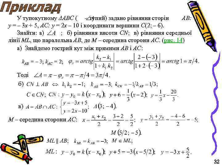 У тупокутному ΔABC ( – тупий) задано рівняння сторін AB: y = – 3