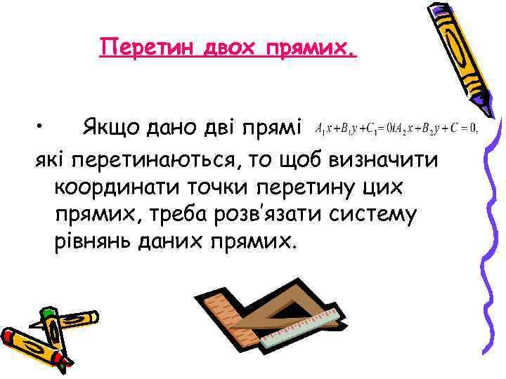 Перетин двох прямих. • Якщо дано дві прямі які перетинаються, то щоб визначити координати