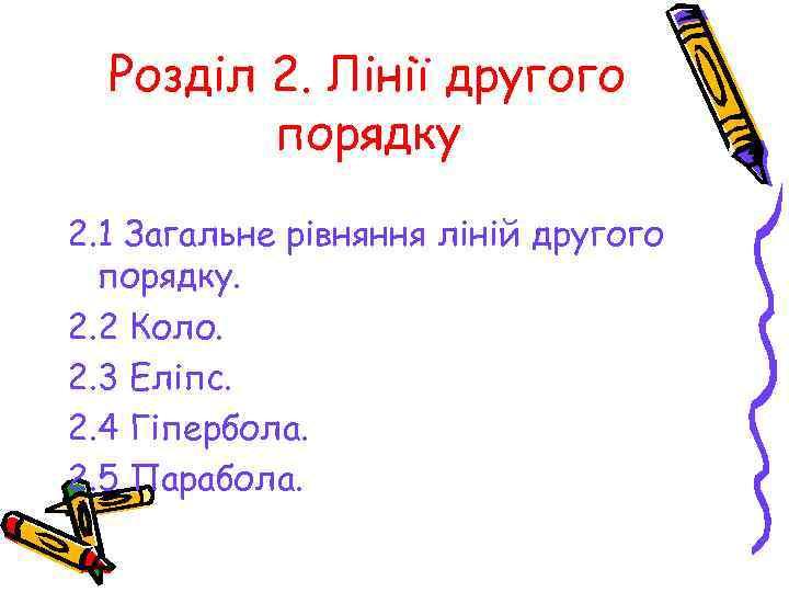Розділ 2. Лінії другого порядку 2. 1 Загальне рівняння ліній другого порядку. 2. 2