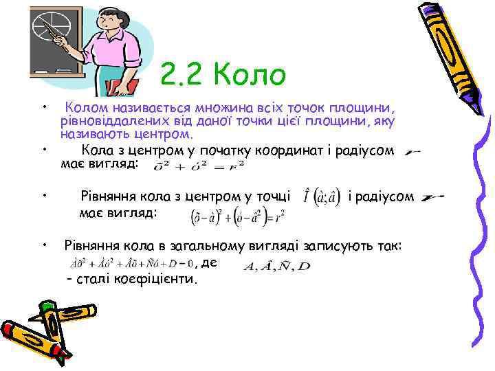 2. 2 Коло • Колом називається множина всіх точок площини, рівновіддалених від даної точки