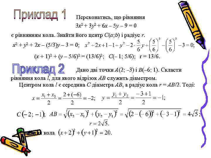Переконатись, що рівняння 3 x 2 + 3 y 2 + 6 x –