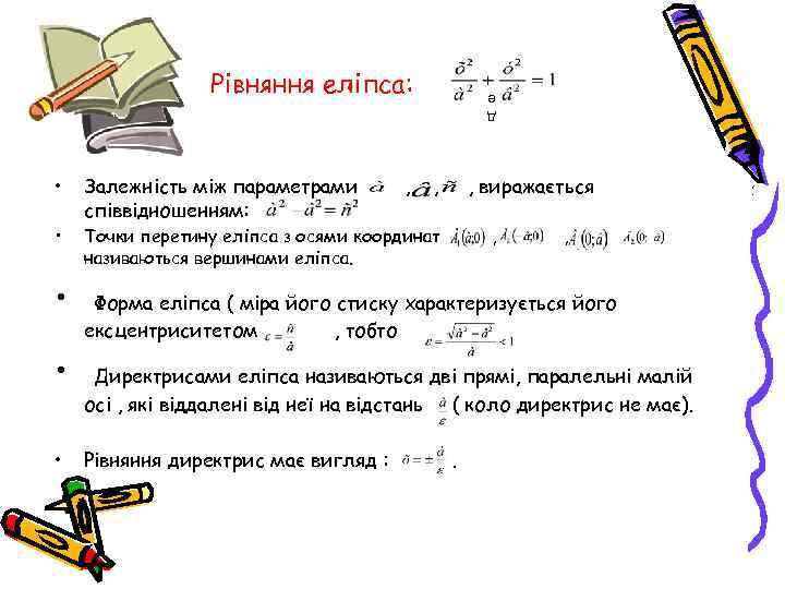 Рівняння еліпса: д е Залежність між параметрами співвідношенням: • Точки перетину еліпса з осями