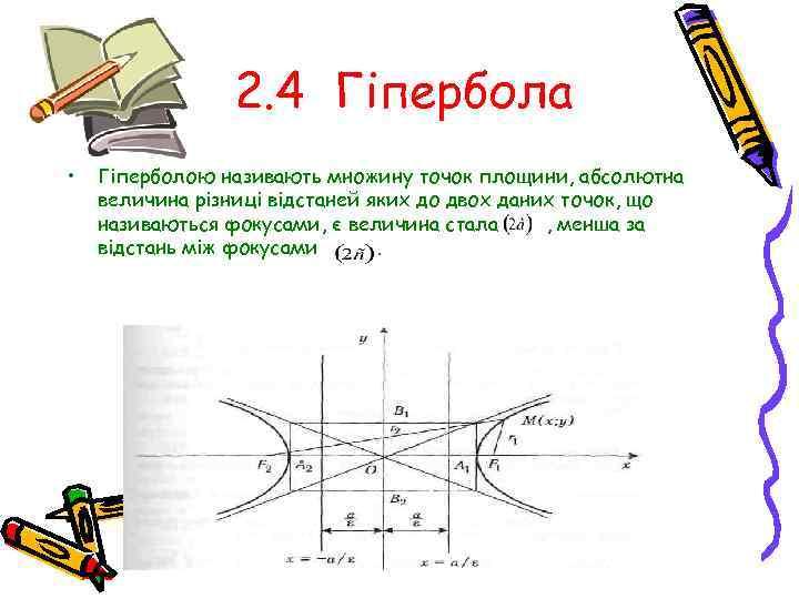 2. 4 Гіпербола • Гіперболою називають множину точок площини, абсолютна величина різниці відстаней яких
