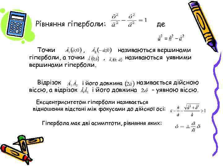 Рівняння гіперболи: Точки , гіперболи, а точки вершинами гіперболи. , де називаються вершинами називаються