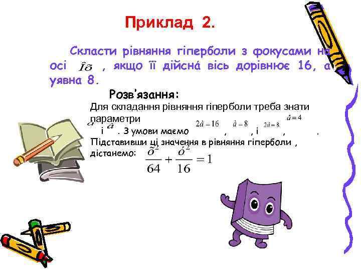 Приклад 2. Скласти рівняння гіперболи з фокусами на , осі , якщо її дійсна