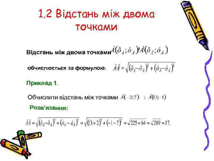 1. 2 Відстань між двома точками обчислюється за формулою: Приклад 1. Обчислити відстань між