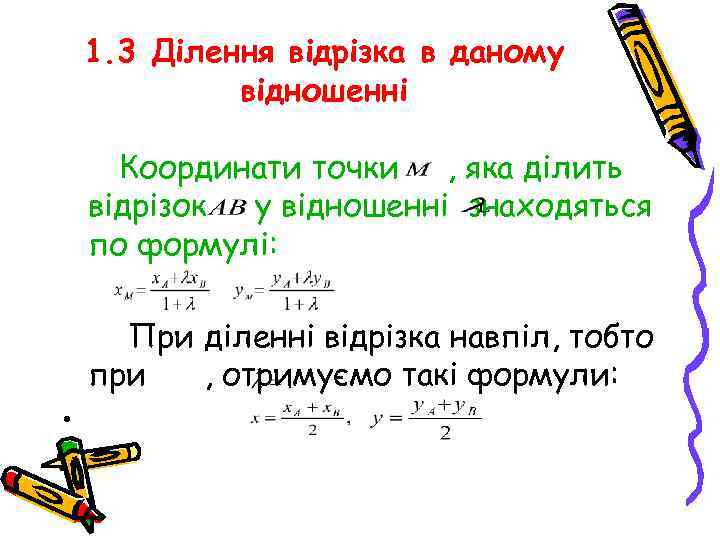 1. 3 Ділення відрізка в даному відношенні Координати точки , яка ділить відрізок у