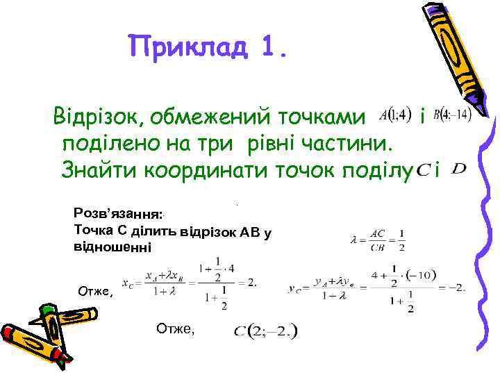 Приклад 1. Відрізок, обмежений точками і поділено на три рівні частини. Знайти координати точок