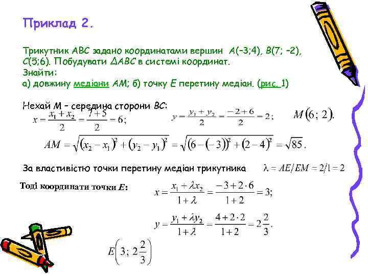 Приклад 2. Трикутник ABC задано координатами вершин A(– 3; 4), B(7; – 2), C(5;