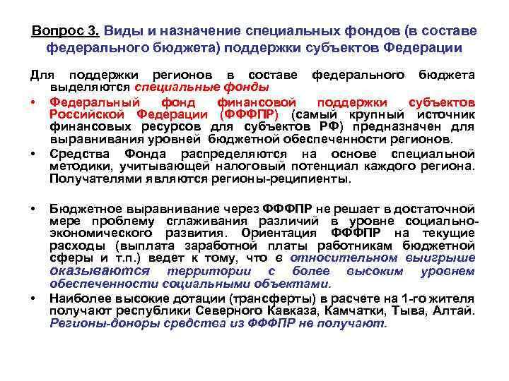 Вопрос 3. Виды и назначение специальных фондов (в составе федерального бюджета) поддержки субъектов Федерации