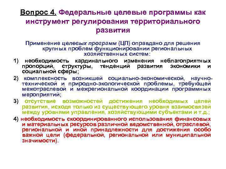 Вопрос 4. Федеральные целевые программы как инструмент регулирования территориального развития 1) 2) 3) 4)