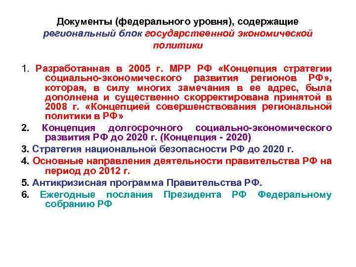 Документы (федерального уровня), содержащие региональный блок государственной экономической политики 1. Разработанная в 2005 г.