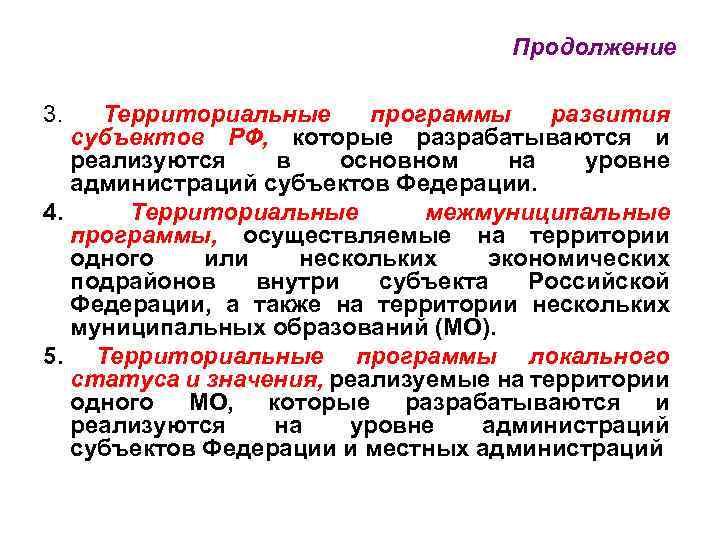 Продолжение 3. Территориальные программы развития субъектов РФ, которые разрабатываются и реализуются в основном на