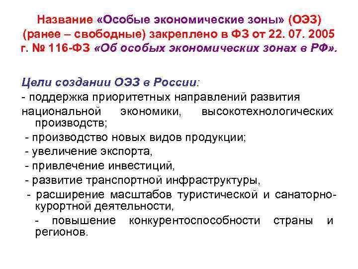 Название «Особые экономические зоны» (ОЭЗ) (ранее – свободные) закреплено в ФЗ от 22. 07.