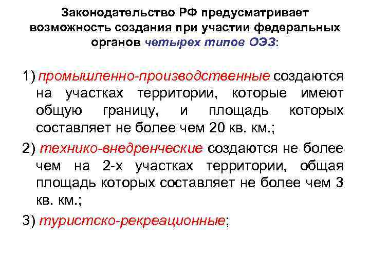 Законодательство РФ предусматривает возможность создания при участии федеральных органов четырех типов ОЭЗ: 1) промышленно-производственные