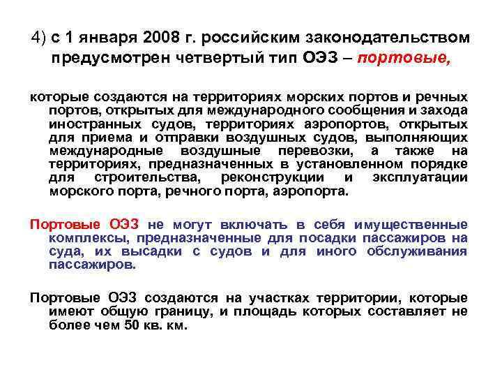 4) с 1 января 2008 г. российским законодательством предусмотрен четвертый тип ОЭЗ – портовые,