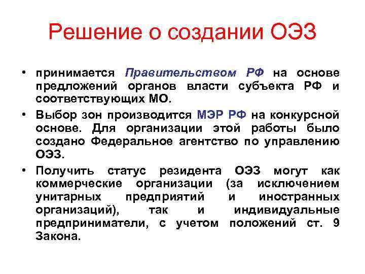 Решение о создании ОЭЗ • принимается Правительством РФ на основе предложений органов власти субъекта