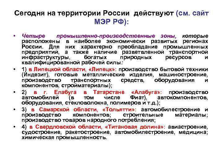 Сегодня на территории России действуют (см. сайт МЭР РФ): • • • Четыре промышленно-производственные