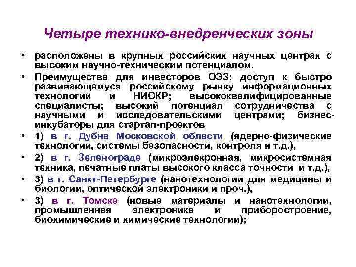 Четыре технико-внедренческих зоны • расположены в крупных российских научных центрах с высоким научно-техническим потенциалом.