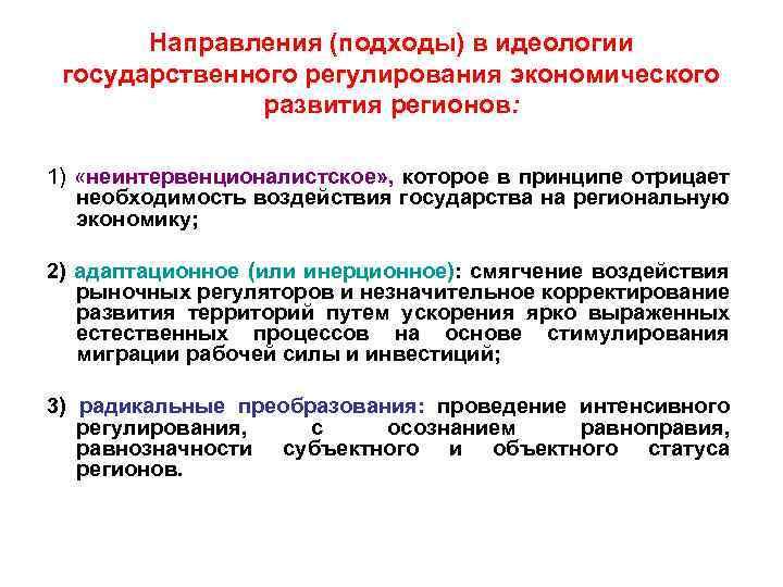 Направления (подходы) в идеологии государственного регулирования экономического развития регионов: 1) «неинтервенционалистское» , которое в