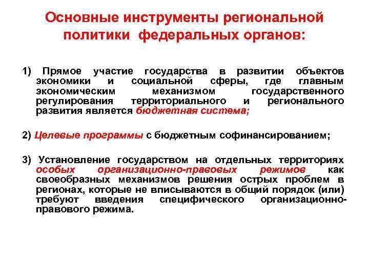 Основные инструменты региональной политики федеральных органов: 1) Прямое участие государства в развитии объектов экономики