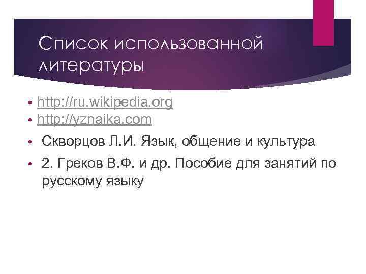 Список использованной литературы • • http: //ru. wikipedia. org http: //yznaika. com • Скворцов