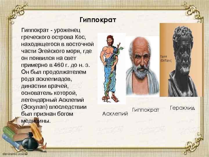 Гиппократ - уроженец греческого острова Кос, находящегося в восточной части Эгейского моря, где он