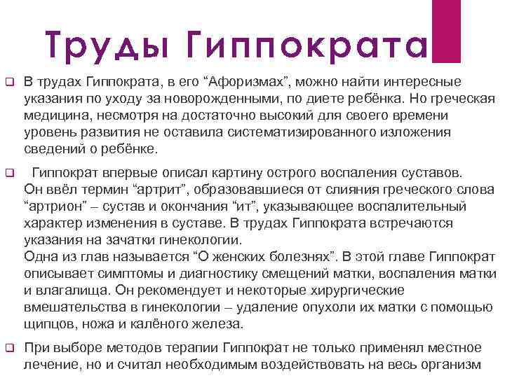 """Труды Гиппократа q В трудах Гиппократа, в его """"Афоризмах"""", можно найти интересные указания по"""