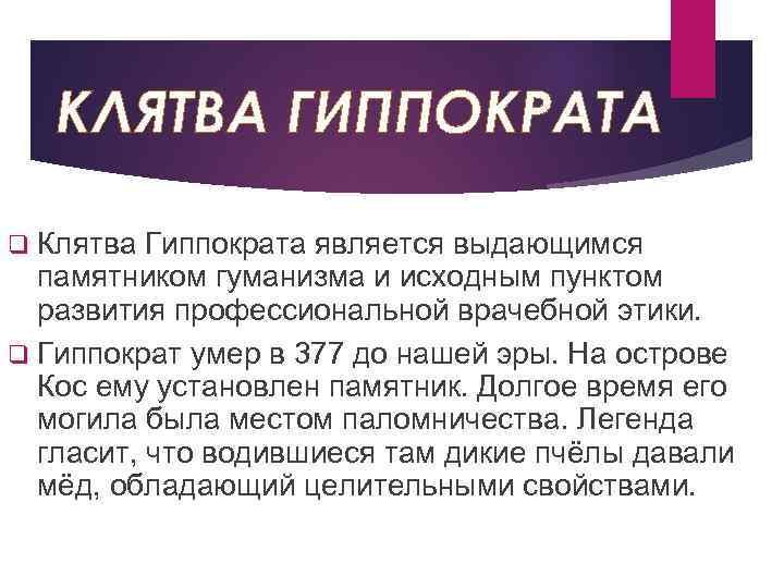 КЛЯТВА ГИППОКРАТА q Клятва Гиппократа является выдающимся памятником гуманизма и исходным пунктом развития профессиональной