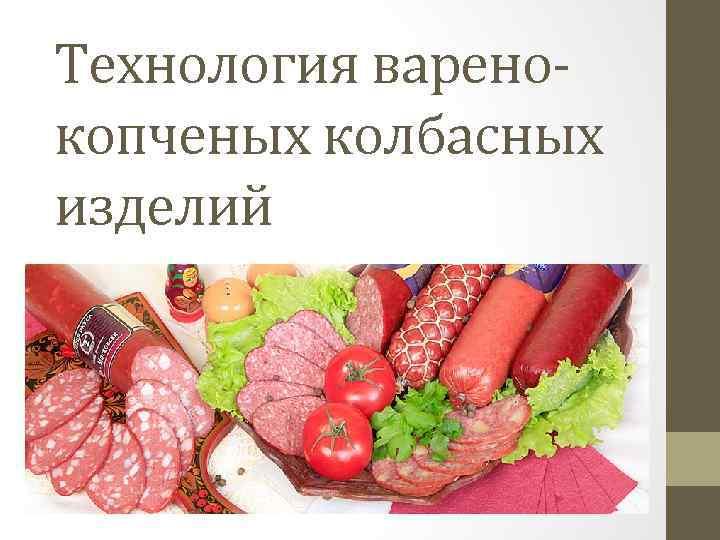 Технология варенокопченых колбасных изделий