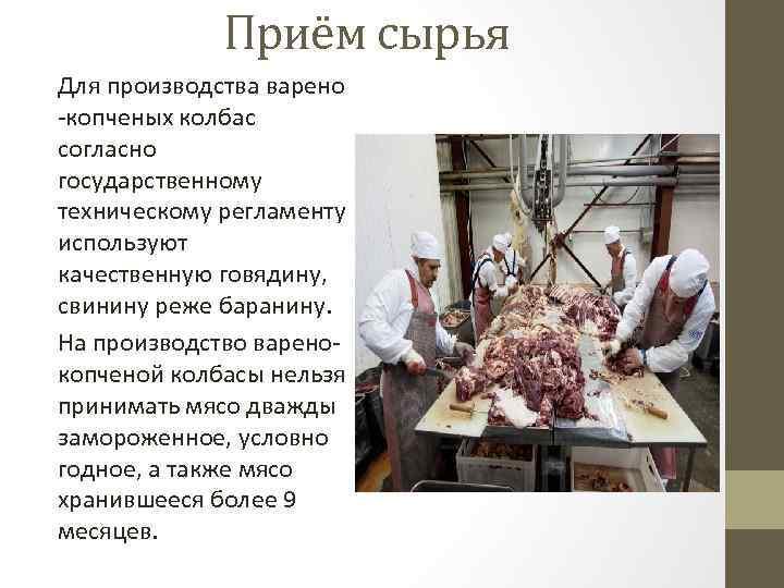 Приём сырья Для производства варено -копченых колбас согласно государственному техническому регламенту используют качественную говядину,