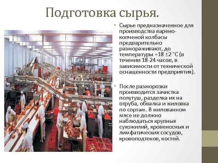 Подготовка сырья. • Сырье предназначенное для производства варенокопченой колбасы предварительно размораживают, до температуры +18