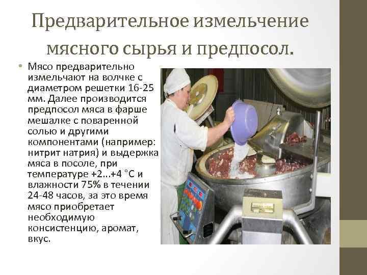 Предварительное измельчение мясного сырья и предпосол. • Мясо предварительно измельчают на волчке с диаметром