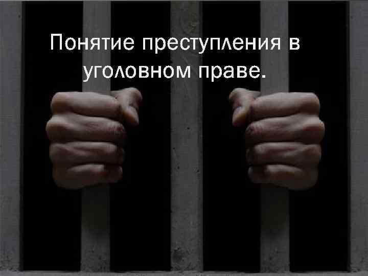 Понятие преступления в уголовном праве.
