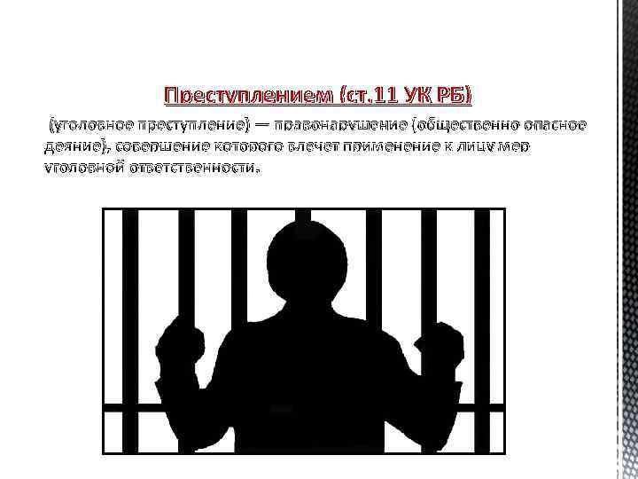 Преступлением (ст. 11 УК РБ) (уголовное преступление) — правонарушение (общественно опасное деяние), совершение которого