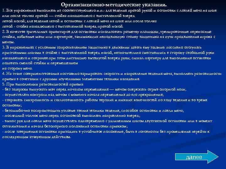 Организационно-методические указания. 1. Все упражнения выполнять из соответствующего и. п. : для ведения правой