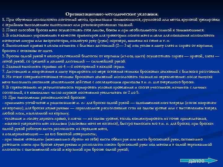 Организационно-методические указания. 1. При обучении использовать поточный метод организации занимающихся, групповой или метод круговой