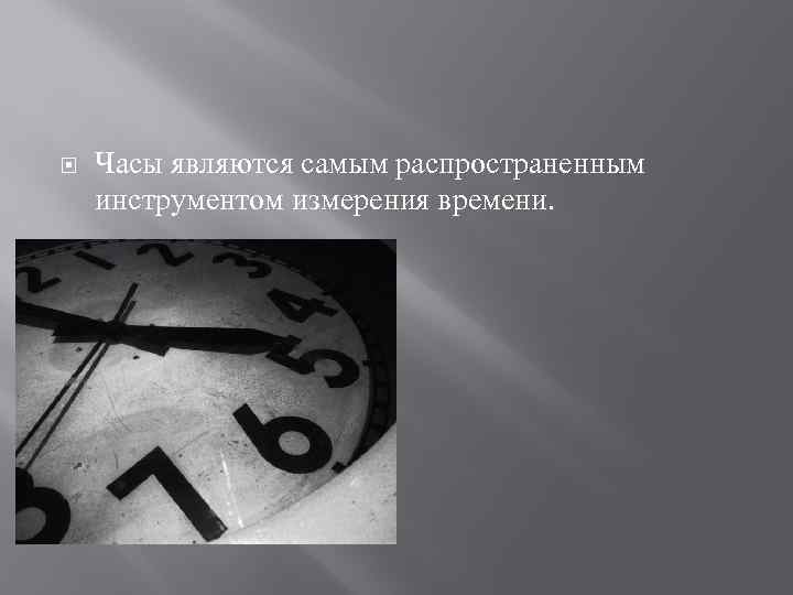 Часы являются самым распространенным инструментом измерения времени.