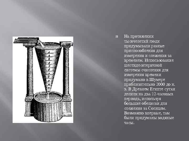 На протяжении тысячелетий люди придумывали разные приспособления для измерения и слежения за временем.