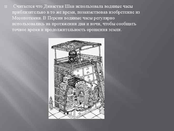 Считается что Династия Шан использовала водяные часы приблизительно в то же время, позаимствовав