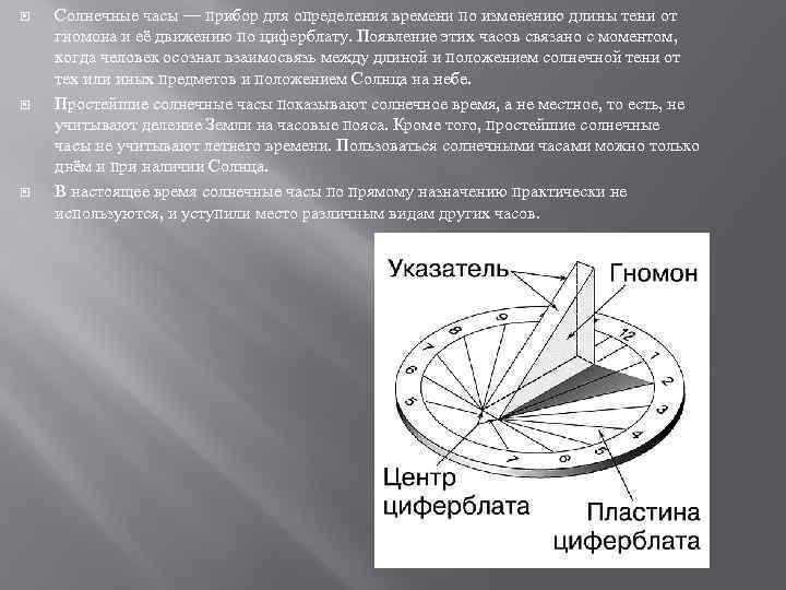 Солнечные часы — прибор для определения времени по изменению длины тени от гномона