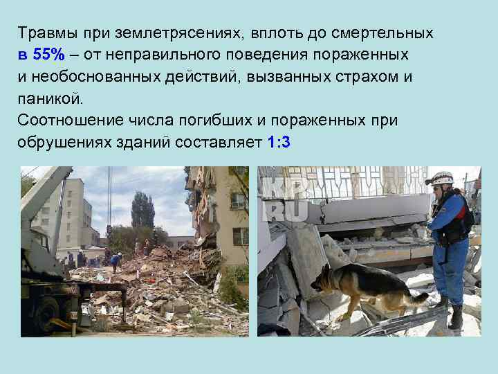 Травмы при землетрясениях, вплоть до смертельных в 55% – от неправильного поведения пораженных и