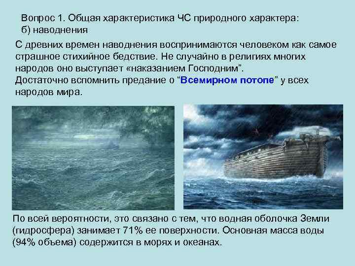 Вопрос 1. Общая характеристика ЧС природного характера: б) наводнения С древних времен наводнения воспринимаются