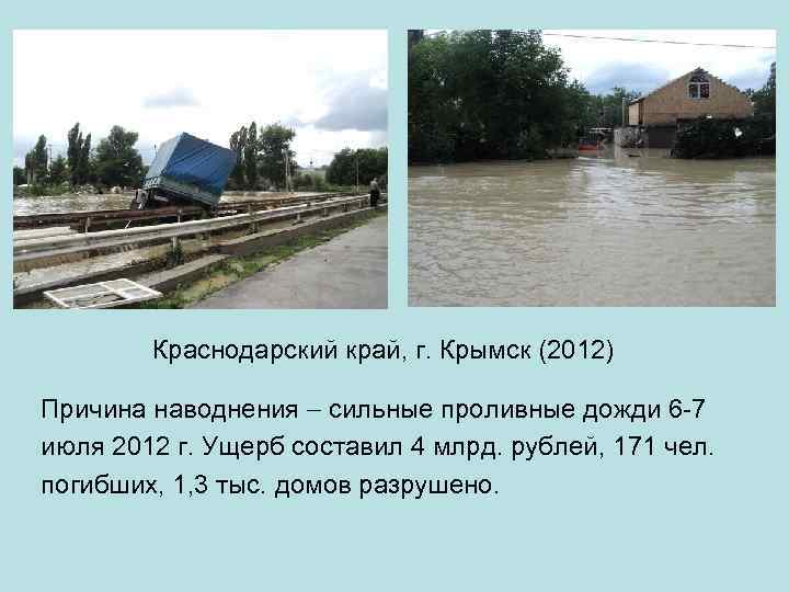 Краснодарский край, г. Крымск (2012) Причина наводнения сильные проливные дожди 6 -7 июля 2012