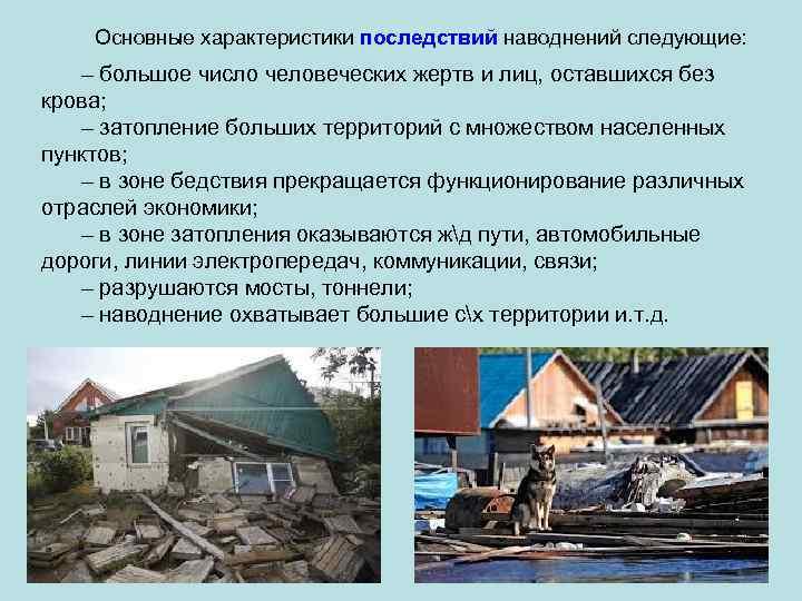 Основные характеристики последствий наводнений следующие: – большое число человеческих жертв и лиц, оставшихся без
